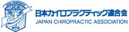 日本カイロプラクティック連合会