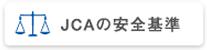 JCAの安全基準